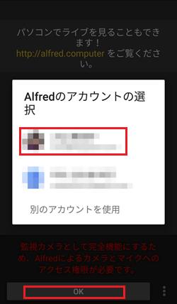 Alfredインストール07