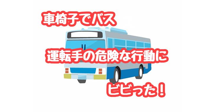 車椅子でバス