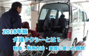 介護タクシー