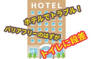 ホテルでトラブル!