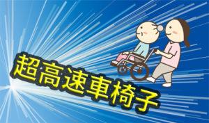 超高速車椅子